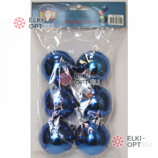 Шары d-5см цвет синий глянец 200уп х 68руб