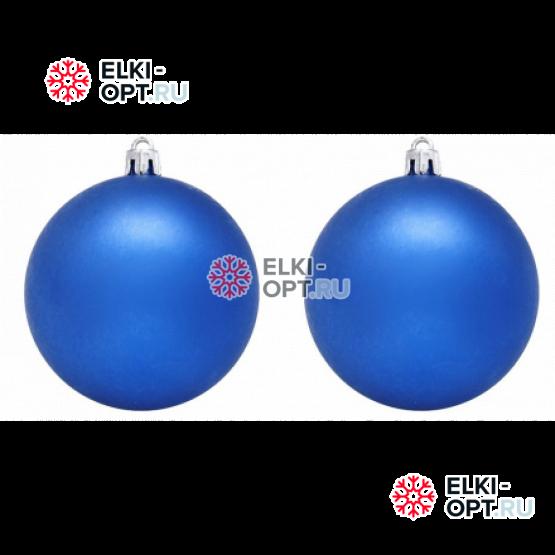 Шары пластиковые 12см цвет синий матовый